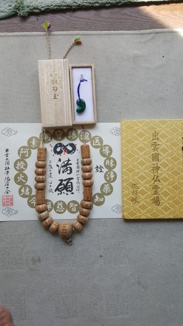 鳥取県大山寺の授与品その他
