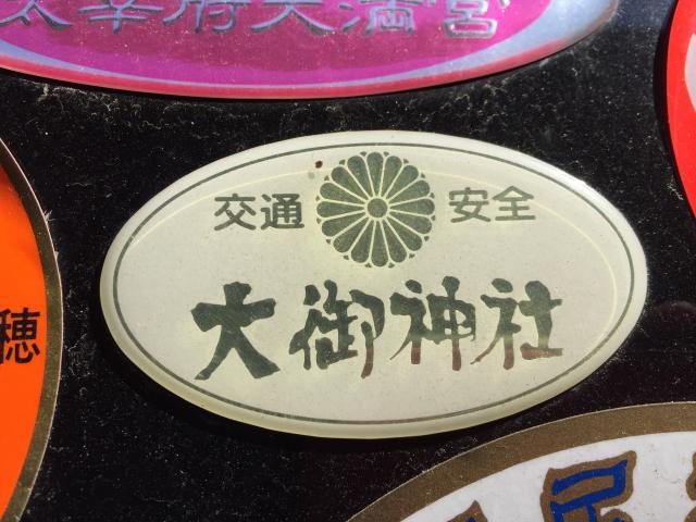 宮崎県大御神社の写真