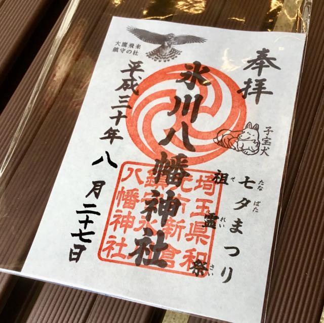 埼玉県氷川八幡神社の御朱印