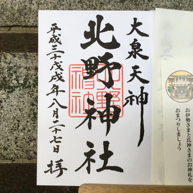 東京都北野神社の御朱印