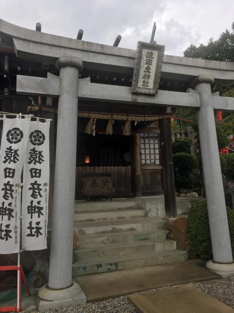 愛知県三光稲荷神社の本殿