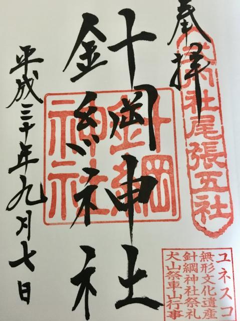 愛知県針綱神社の御朱印