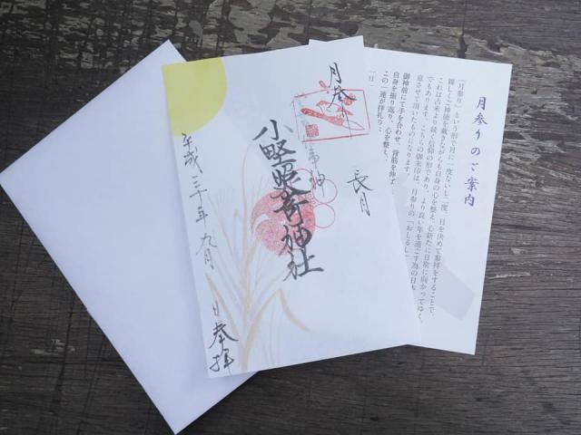 小野照崎神社の御朱印
