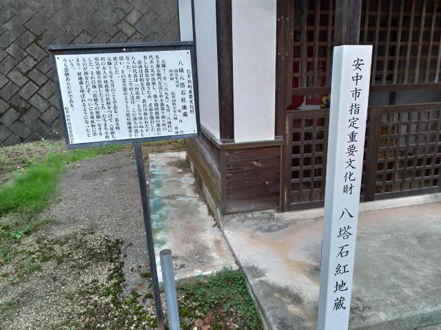 吉祥寺(群馬県松井田駅) - 歴史の写真