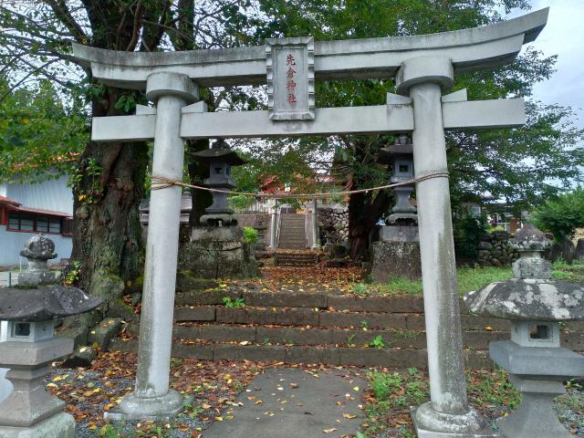 先倉神社(群馬県松井田駅) - 鳥居の写真