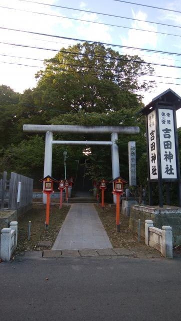 常陸第三宮 吉田神社の鳥居