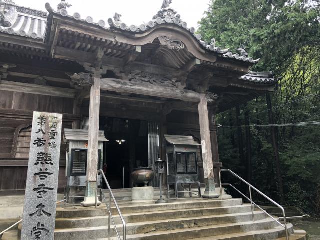 徳島県熊谷寺の本殿