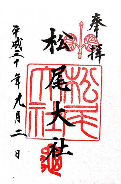 京都府松尾大社の本殿