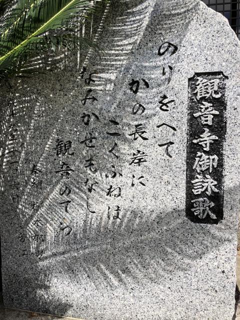 徳島県法話と天井絵の寺 觀音寺の写真