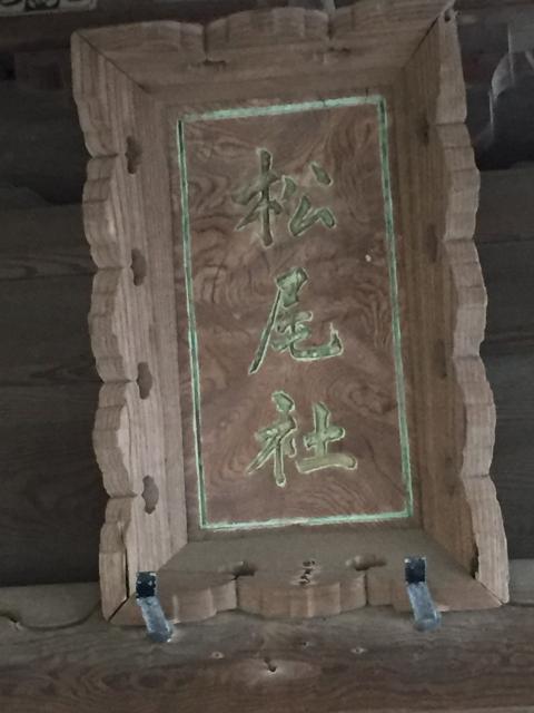 松尾大神の建物その他