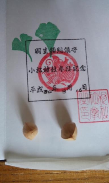 小松神社の御朱印