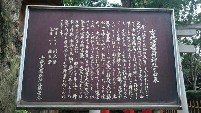 古地老稲荷神社の歴史