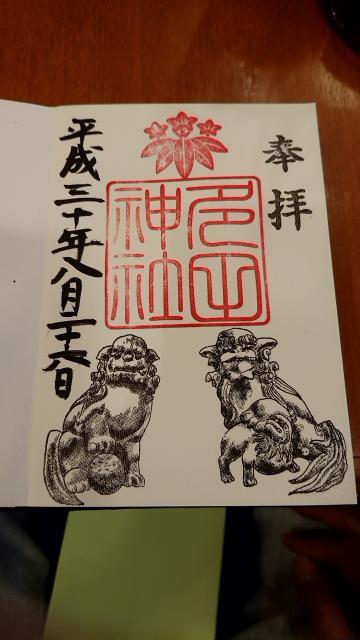 東京都多田神社の御朱印