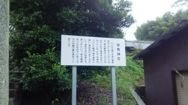 早馬神社の歴史