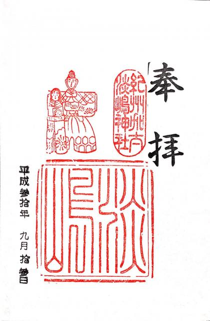 和歌山県淡嶋神社の本殿
