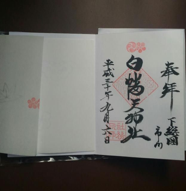 千葉県白幡天神社の御朱印
