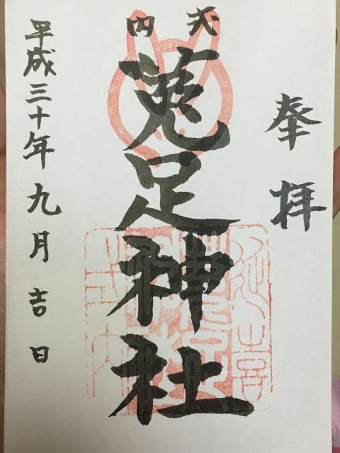 愛知県菟足神社の御朱印