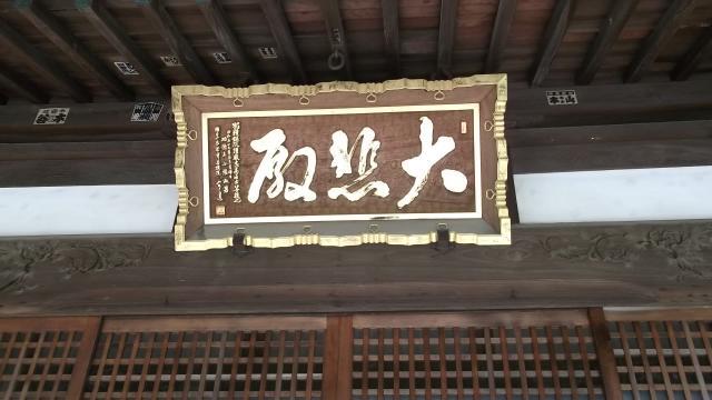 千葉県西光院の写真