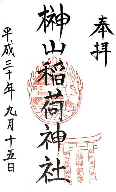 岩手県榊山稲荷神社の御朱印