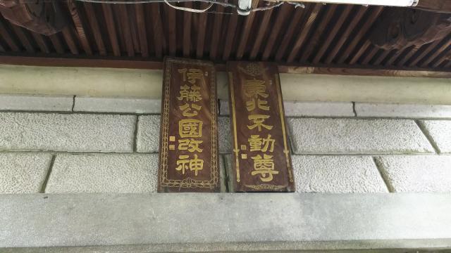 栃木県東北不動尊の建物その他