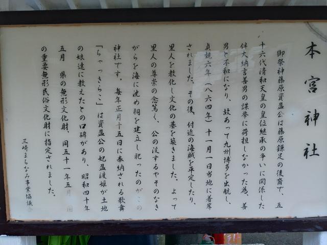 神奈川県本宮神社の歴史