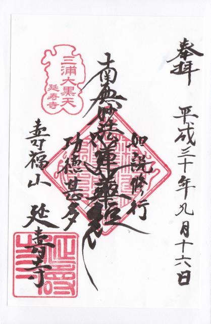 延寿寺の御朱印