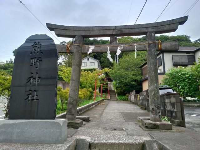 神奈川県熊野神社の鳥居