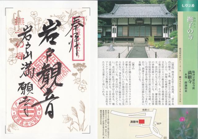 満願寺(神奈川県北久里浜駅) - 授与品その他の写真