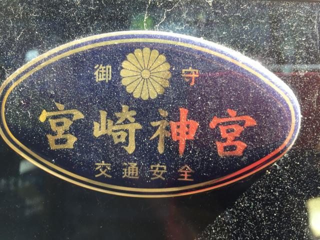 宮崎神宮のお守り