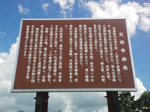 天祥寺の歴史