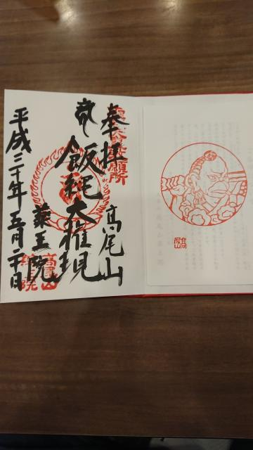 東京都高尾山薬王院有喜寺の本殿