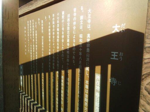 埼玉県大王寺の歴史