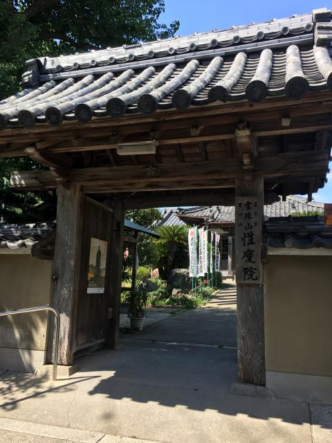 性慶院の山門