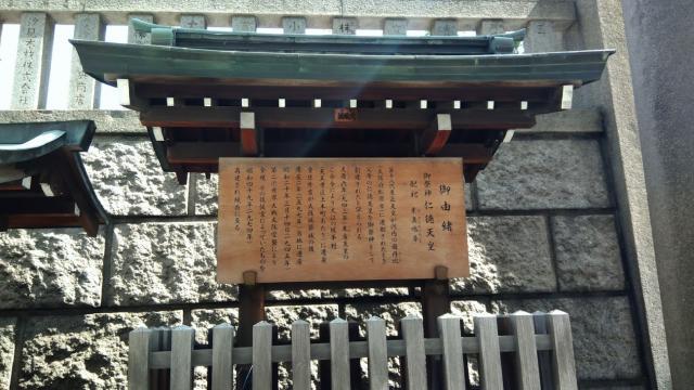 難波神社の歴史