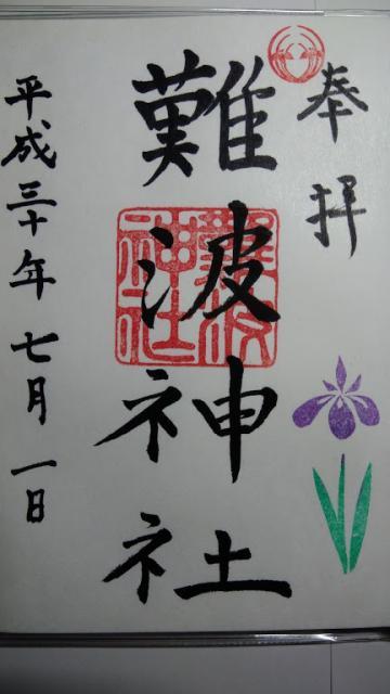 難波神社の御朱印