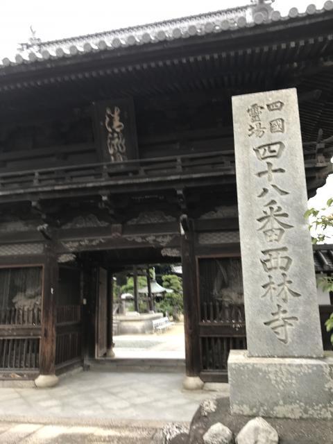 愛媛県西林寺の山門