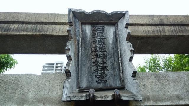 大阪府阿遅速雄神社の鳥居