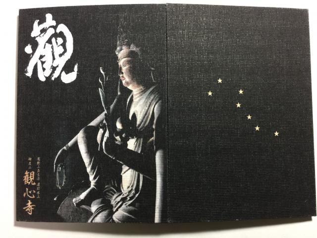 観心寺の御朱印帳
