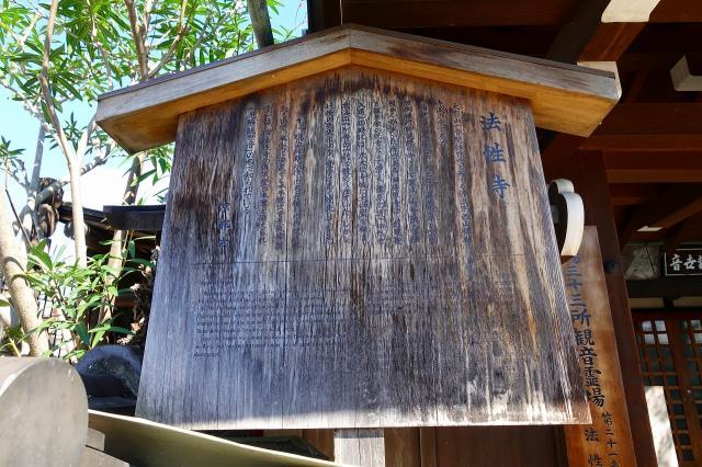 京都府法性寺の歴史