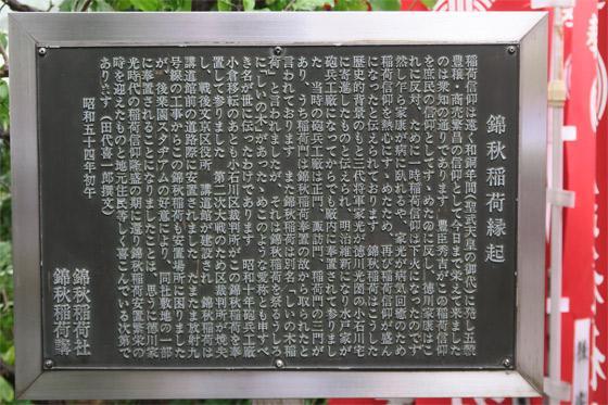 錦秋稲荷大明神の歴史