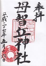 東京都母智丘神社の御朱印