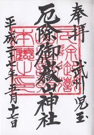 埼玉県御嶽山神社の御朱印