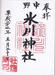 東京都中野氷川神社の御朱印