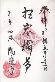 東京都陽運寺の御朱印