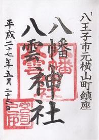 東京都八幡八雲神社の御朱印