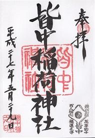 東京都皆中稲荷神社の御朱印