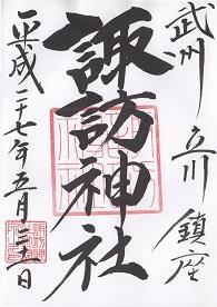東京都諏訪神社の御朱印