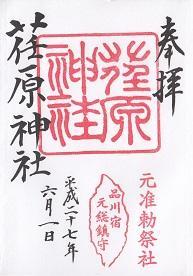 東京都荏原神社の御朱印