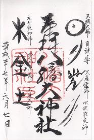 東京都八幡大神社の御朱印