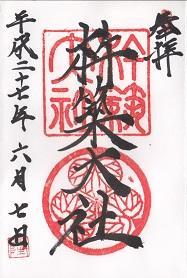 東京都杵築神社の御朱印